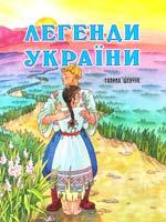 Автор-упорядник Г. Я. Шевчук Легенди України 978-966-8001-46-8