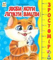 Курмашев Рінат Зростомір. Якби коти літати вміли. (картонка) 978-617-734-122-1