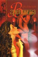 Елена Коровина Версальская грешница 978-5-8189-1220-2