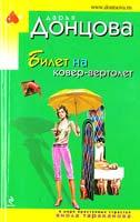 Донцова Дарья Билет на ковер-вертолет 978-5-699-45933-9