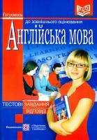 Валігура Ольга, Давиденко Лариса Англійська мова: Test Your English! 978-966-07-1614-8