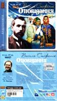 Стефаник Василь Оповідання: Аудіокнига. MP3. 4 год. 27 хв.