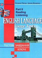 Доценко І., Євчук О. Тестові завдання з англійської мови + ключі. Ч. 2. Reading and Listening 978-966-07-1176-1