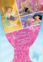 Книжковий набір для принцес 978-966-943-061-8