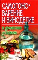 Авт.-сост. А. Ф. Жуков Самогоноварение и виноделие в домашних условиях 978-985-14-1382-5