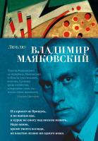 Маяковский Владимир Люблю 978-5-389-16592-2