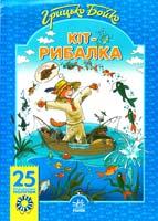Бойко Грицько Кіт-рибалка (25 багаторазових наліпок