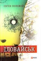 Положій Євген Іловайськ. Розповіді про справжніх людей 978-966-03-7358-7