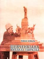 Коваль Роман Шевченкіана Михайла Гаврилка 978-617-7175-01-7