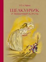 Эрнст,Теодор,Амадей,Гофман Щелкунчик и мышиный король (Рисунки Н. Гольц) 978-5-389-11904-8
