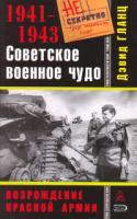 Дэвид Гланц Советское военное чудо 1941-1943. Возрождение Красной Армии 978-5-699-31040-1