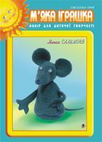 Трач Світлана Казимирівна М'яка іграшка. Набір для дитячої творчості. Мишка Салимоня. 966-692-903-1