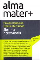 Роман Павелків, Олена Цигипало Дитяча психологія 978-617-572-091-2