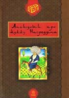 Гамада Роман Романович Анекдоти про Муллу Насреддіна 978-966-10-0120-5