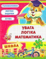 Жадан Анастасія Увага, логiка, математика. 4-5 рокiв 978-617-594-952-8