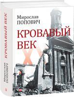 Попович Мирослав Кровавый век 978-966-03-7263-4