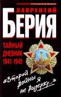 Лаврентий Берия Второй войны я не выдержу... Тайный дневник 1941-1945 гг. 978-5-9955-0245-6