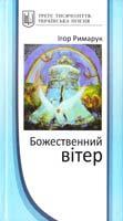 Римарук Ігор Божественний вітер: останні вірші 978-966-399-423-9
