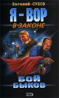 Евгений Сухов Бой быков 978-5-699-30592-6
