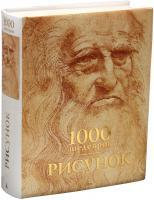 Чарльз Виктория, Х.,Карл,Клаус 1000 шедевров. Рисунок 978-5-389-06572-7