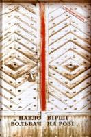 Вольвач Павло Вірші на розі 978-966-2151-56-5