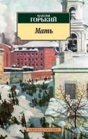 Горький Максим Мать 978-5-389-08688-3