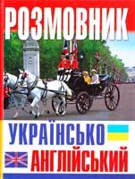 Масюченко Ігор Розмовник українсько-англійський 978-617-7277-13-1