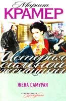 Крамер Марина Жена самурая 978-5-699-59161-9