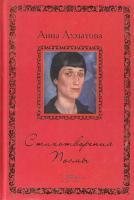 Ахматова Анна Стихотворения. Поэмы 978-966-14-6284-6