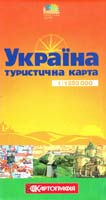Україна. Туристична карта. 1:1 250 000 978-617-670-319-8