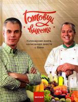 Андрей Доманский, Андрей Дромов Готовим вместе. Кулинарная книга, написанная вместе с Вами 978-966-498-452-9