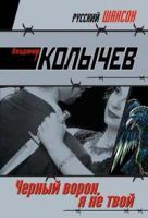 Владимир Колычев Черный ворон, я не твой 978-5-699-27742-1
