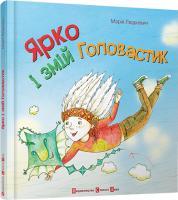 Людкевич Марія Ярко і змій Головастик 978-617-679-107-2