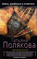 Полякова Татьяна Найти, влюбиться и отомстить 978-5-699-68060-3