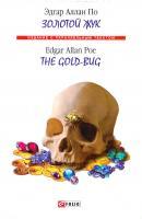 Эдгар Аллан По Золотой жук = The Gold-Bug 978-966-03-7010-4