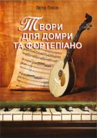 Власов Віктор Петрович Твори для домри та фортепіано 978-966-10-1982-8