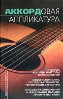 Т. П. Иванников Аккордовая аппликатура на шестиструнной гитаре 5-17-024102-х, 966-696-479-1