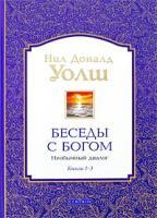 Нил Доналд Уолш Беседы с Богом. Необычный диалог. Книги 1-3 978-5-91250-488-4
