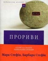 Стефік Марк Прориви 966-96135-6-6