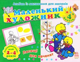 Маленький художник. Альбом із малювання для малюків. Ласощі для каченят. 2-4 роки 978-966-745-227-8