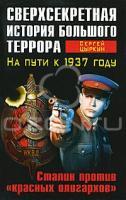 Сергей Цыркун Сверхсекретная история Большого террора. На пути к 1937 году. Сталин против