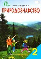 Грущинська Ірина Природознавство : підруч. для 2 класу 978-617-656-138-5
