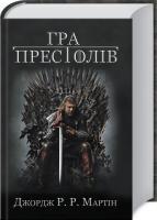 Джордж Р. Р. Мартін Гра престолів. Пісня льоду й полум'я. Книга 1 978-617-538-178-6