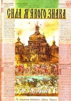 За загальною редакцією Лариси Івшиної Сила м'якого знака, або Повернення Руської правди 978-966-8152-42-9