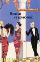 Набоков Владимир Взгляни на арлекинов! 978-5-389-17186-2