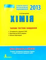 Григорович О. Хімія. Типові тестові завдання (ЗНО) 978-966-178-385-9