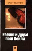 Поляков Олег Рабині й друзі пані Векли 978-617-538-353-7