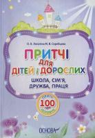 Марія Скребцова, Олександра Лопатіна Притчі для дітей і дорослих. 100 притч про головне 978-617-00-1872-4