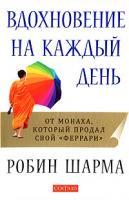 Робин Шарма Вдохновение на каждый день 978-5-91250-469-3