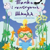 Пантюк Сергій Тимко і ґелґотунчик Шкода 978-617-7262-35-9
